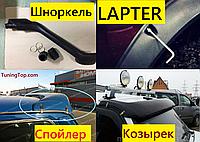 Лаптеры, шноркель, спойлер, козврек ВАЗ 2121 нива тайга, на ниву