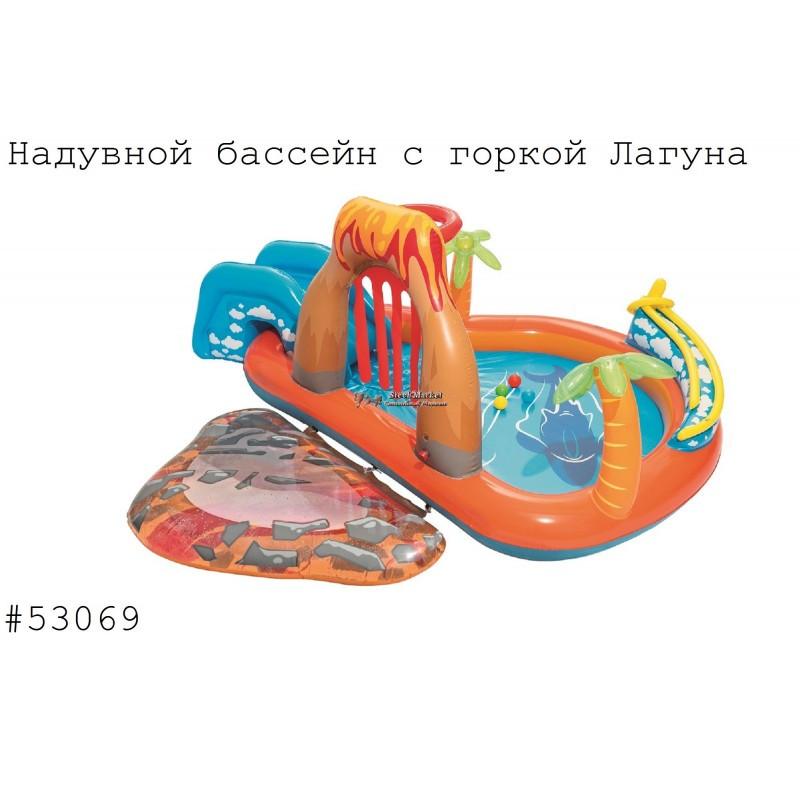 Игровой бассейн Вулкан с горкой, подушкой, кольцом и 4 шариками Bestway 53069 265 х 265 х 104 см