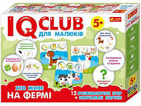 "Обучающие пазлы IQ-club для малышей ""Хто живе на фермі"" (укр) Ранок 13203005У ( TC49525)"