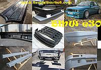 BMW 3 E30 - бампер п\з, пороги, спойлер, бленда, листва, реснички