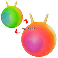 Мяч для фитнеса MS2493 с рожками, 45см