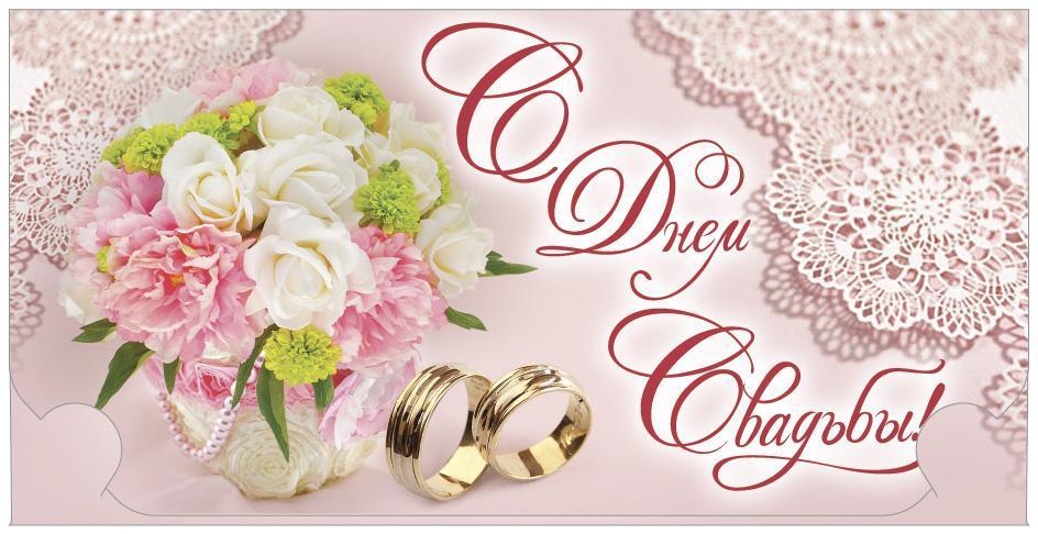 Упаковка поздравительных конвертов для денег - Весільні  - 25 АССОРТИ