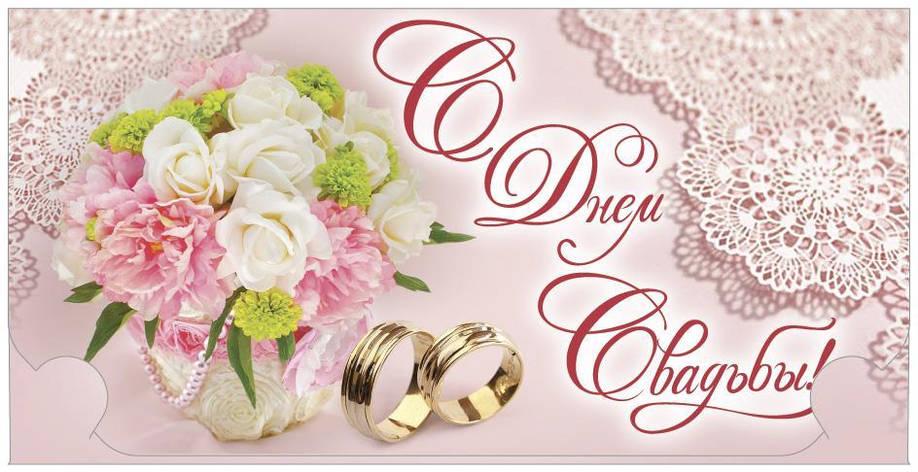 Упаковка поздравительных конвертов для денег - Весільні  - 25 АССОРТИ, фото 2