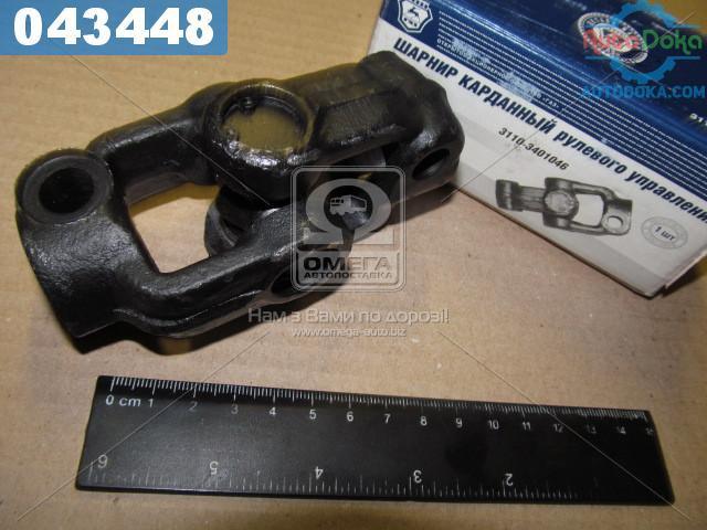 Шарнир карданный рулевого управления ГАЗ 3110 (производство  ГАЗ)  3110-3401046