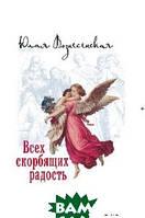 Вознесенская Юлия Николаевна Всех скорбящих Радость. Сборник рассказов