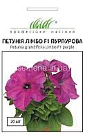 Петунія Лімбо F1 пурпурова 20 шт.