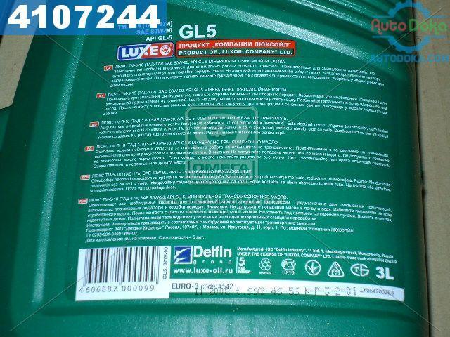 Масло трансмиссионое LUXE Супер 80W-90 GL-5 (ТАД17и) (Канистра 3л)  542