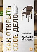 Дизайн интерьера. Как открыть свое дело