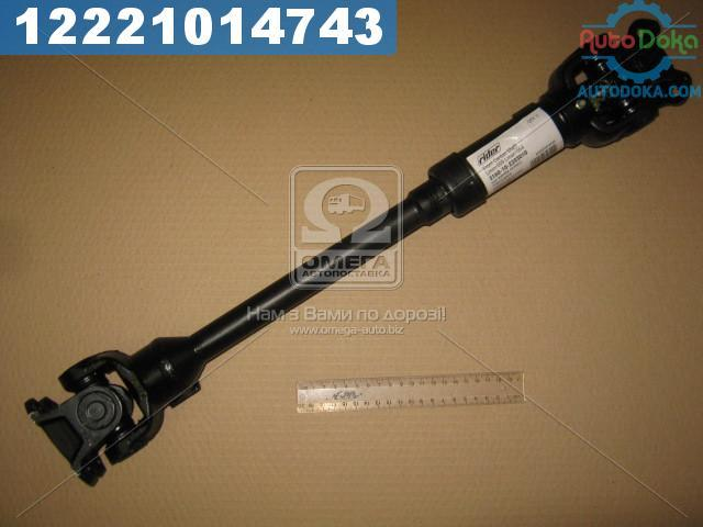 Вал карданный УАЗ ХАНТЕР, ПАТРИОТ, 3160( 5 ступенчатая ) Lmin=509Lmax=564 передний (RIDER)  3160-10-2203010