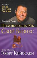 Книга Роберт Кийосаки «Прежде чем начать свой бизнес» 978-985-15-3328-8