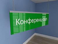 Табличка підвісна з кольорового акрилу, 1000х300 мм (Вид: Двосторонній; Кріплення: Декоративна ланцюжок 2