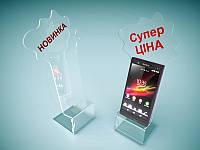Подставка для смартфона с ценникодержателем, 100х200 мм (Толщина акрила : 1,8 мм; )