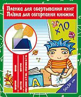 Пленка прозрачн. для книг PVC (30см Х 50см), самокл., 80мкм, 10 листов код: 910486