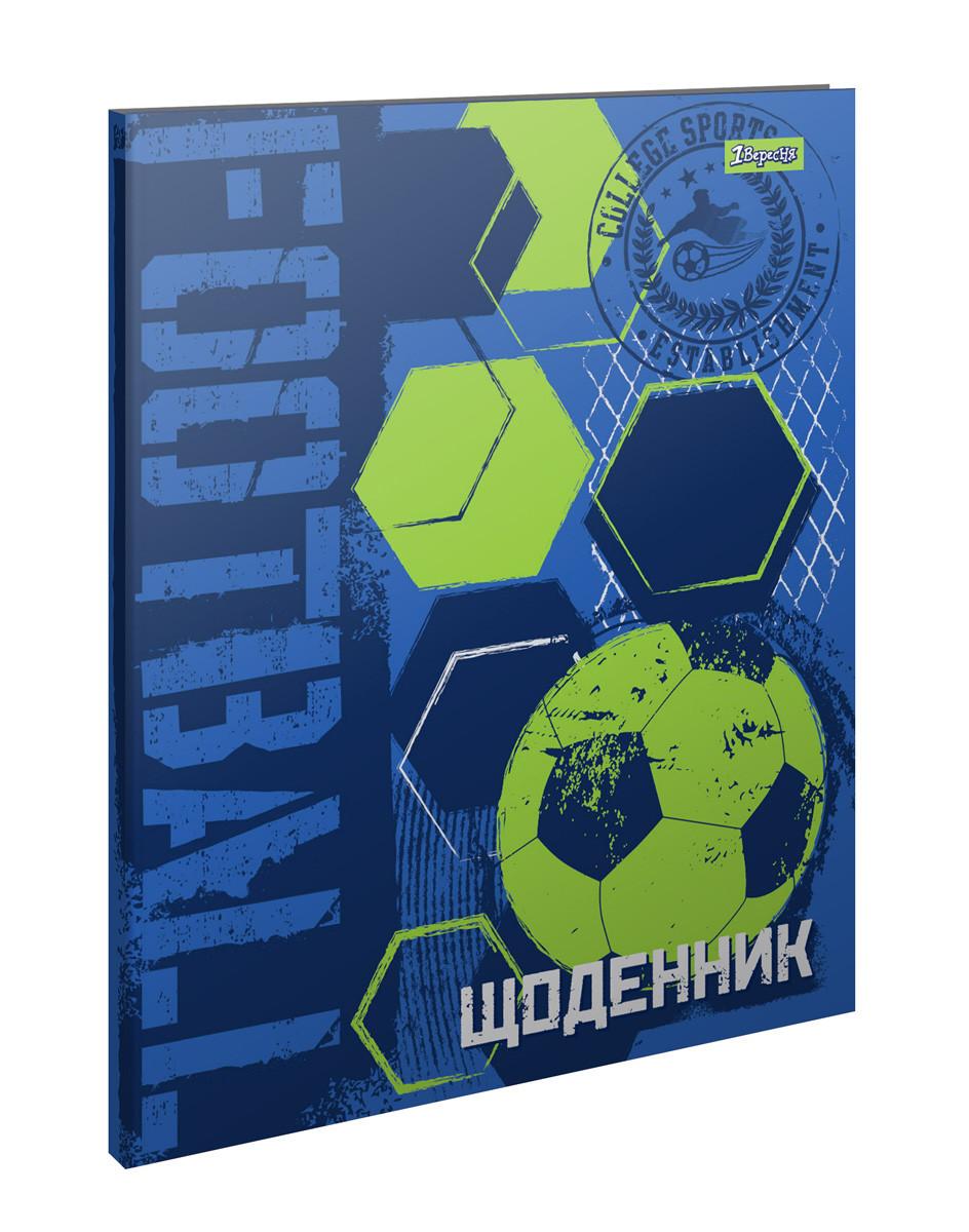 Дневник школьный интегральный (укр.) Football    код: 911152