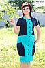 Бенгалиновое плаття приталеного силуету скомбинировано з двох кольорів р. 50-60