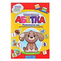 """Набор для изучения украинского алфавита с наклейками """"Useful Stickers"""".    код: 953749"""