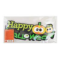 Підвіска Yes! Fun декоративна Happy Halloween код: 973533