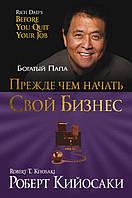 Книга Роберт Кийосаки «Прежде чем начать свой бизнес» 978-985-15-3329-5