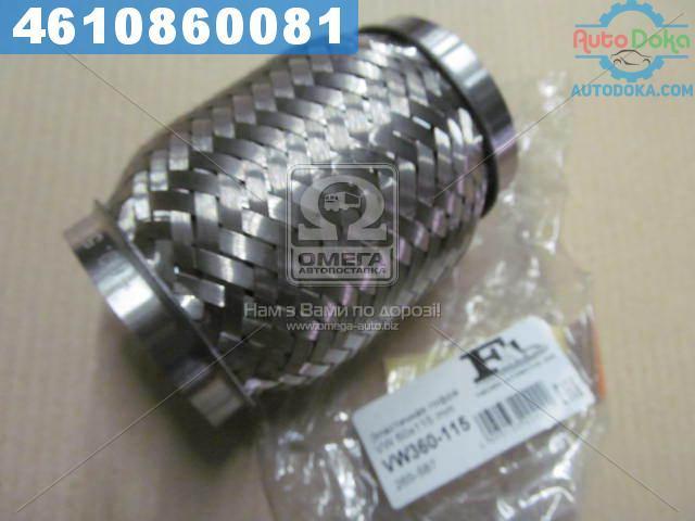 ⭐⭐⭐⭐⭐ Гофра эластичная 60x115 mm (производство  Fischer)  VW360-115