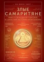 Злые самаритяне. Миф о свободной торговле и секретная история капитализма