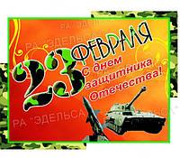 Подарки, сувениры к 23 февраля (день защитника Отечества)