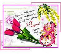 Подарки, сувениры к 8 марта (международный женский день)