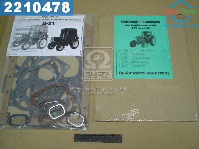 Ремкомплект прокладок двигателя Д 21(Т 16) (Руслан-Комплект)  Р/К-3612