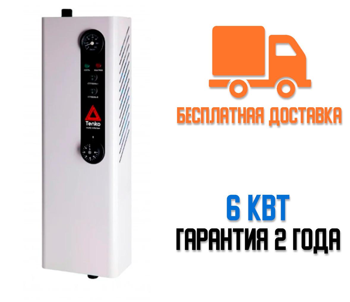 Котел электрический Tenko 6 кВт/220 эконом Бесплатная доставка!