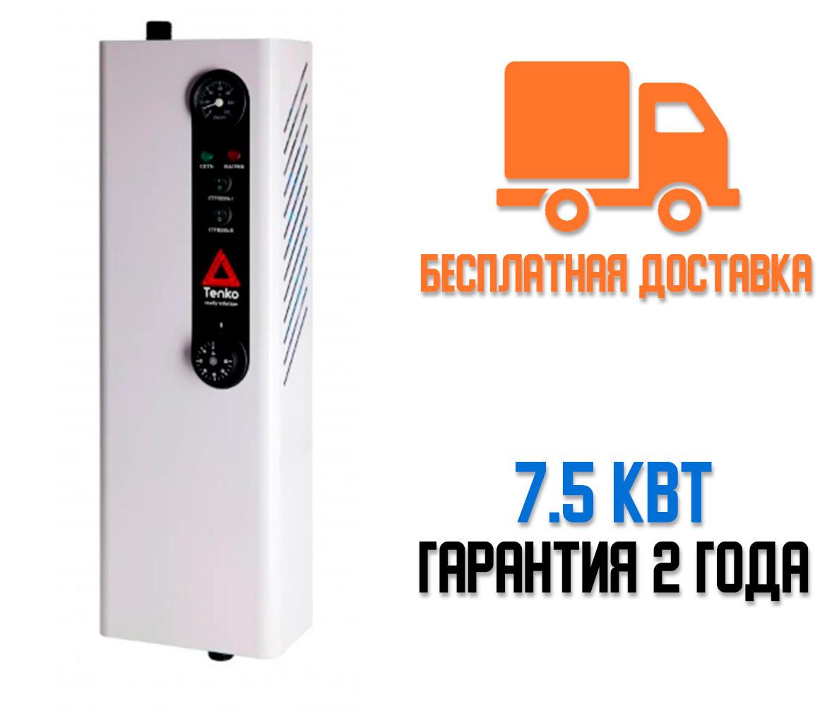 Котел электрический Tenko 7.5 кВт/380 эконом Бесплатная доставка!