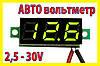 Вольтметр б/к зеленый 2.5-30v цифровой тестер автомобильный индикатор