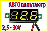 Вольтметр б/к желтый 2.5-30v цифровой тестер автомобильный индикатор