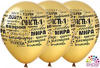 """Латексные шары 12"""" (30 см) """"Пожелания"""" золото, 10 шт"""