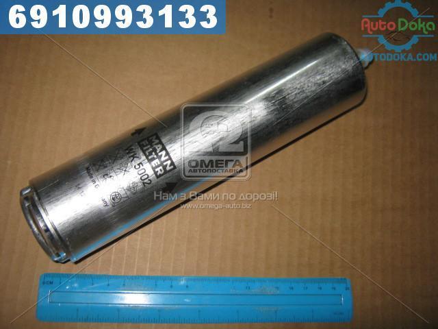 Фильтр топливный (производство  MANN) БМВ, МИНИ, 1, 3, 5, 5  ГРAН ТУРИСМО, 6, 7, X3, X5, X6, WK5002X
