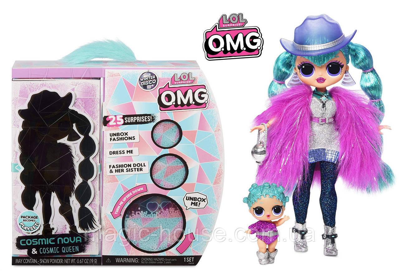 L.O.L. Surprise! O.M.G. Модная кукла Зимнее диско Леди Галактика Космик НоваОРИГИНАЛ