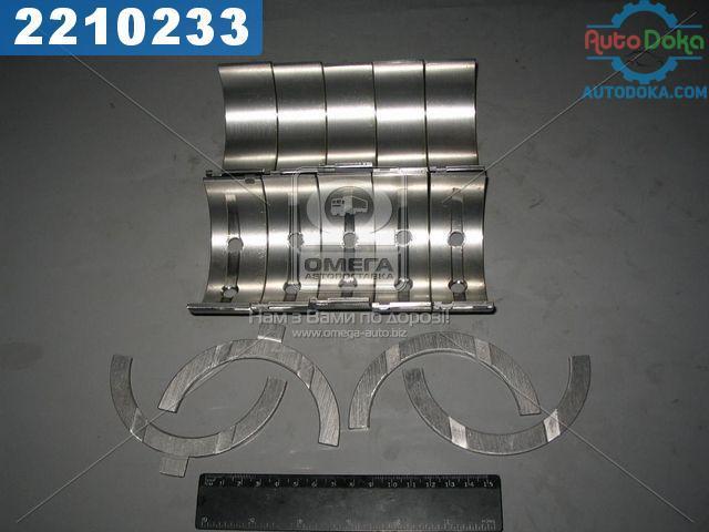 Вкладыши коренные Н2 Д 240 АО10-С2 (производство  ЗПС, г.Тамбов)  А23.01-81-240сбАС