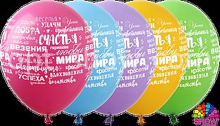 """Латексные шары 12"""" (30 см) Пожелания"""" ассорти, 10 шт"""