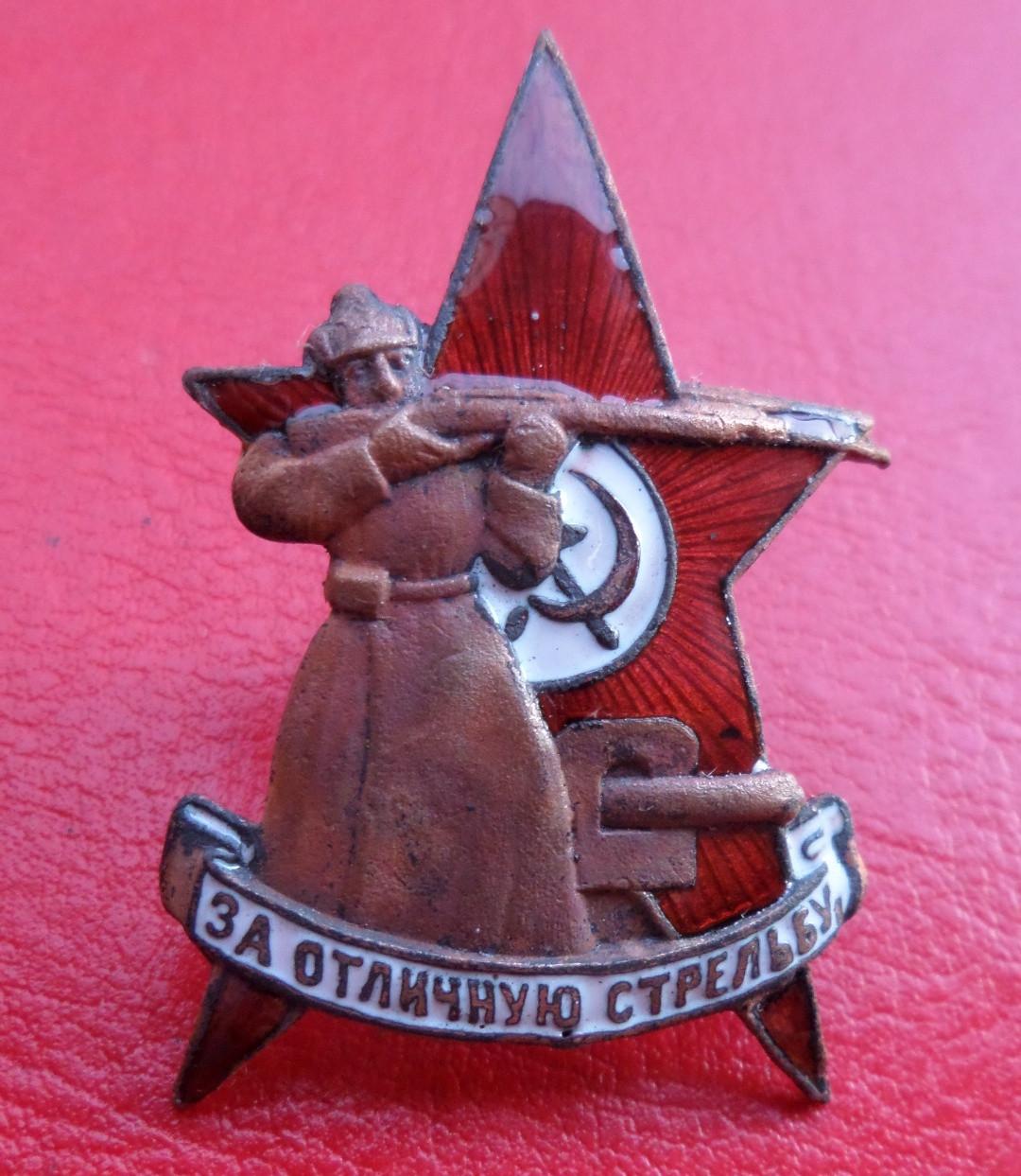 ЗНАК «ЗА ОТЛИЧНУЮ СТРЕЛЬБУ. РККА»