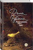 Рубина Дина Ильинична Русская канарейка. Книга 2. Голос