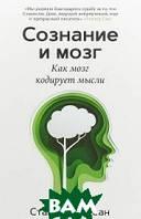 Деан Станислас Сознание и мозг. Как мозг кодирует мысли