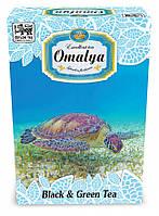 Чай Omalya Black & Green Tea (черный + зеленый с бергамотом) 100 г.