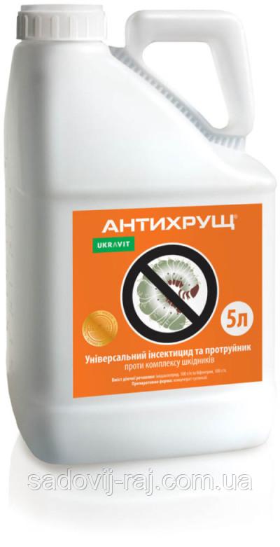 Инсектицид АНТИХРУЩ КС 5 л Аптека Садовника ( UKRAVIT)