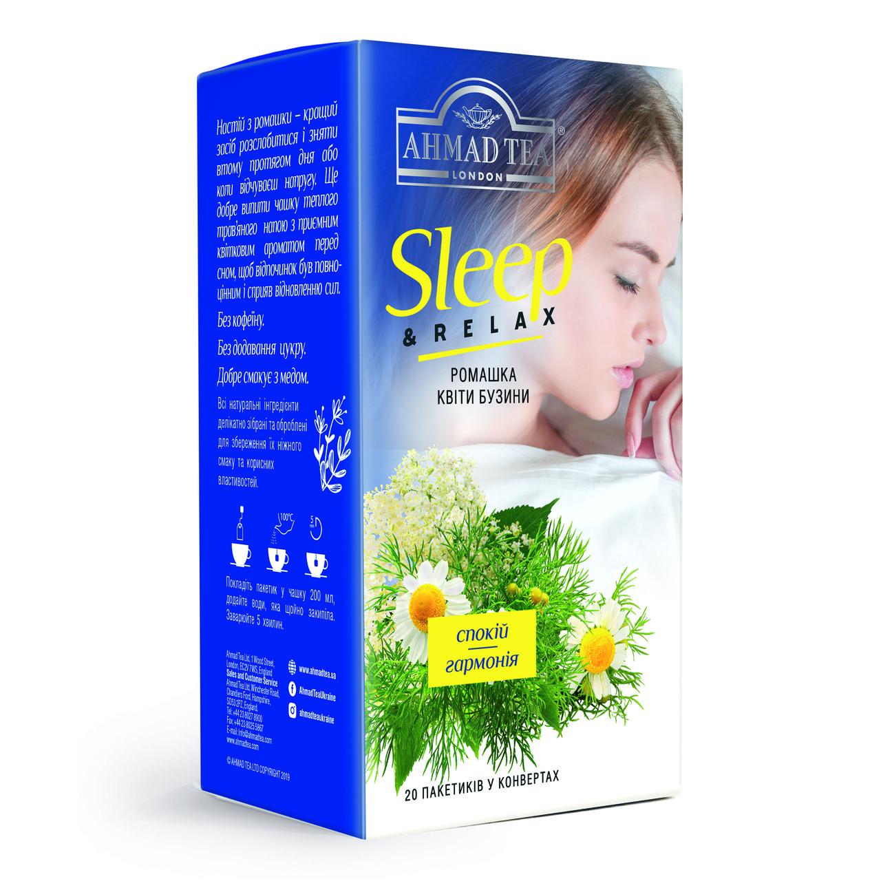 Травяной чай Ахмад без кофеина Sleep & Relax с ромашкой и бузиной пакетированный 20*1,8г