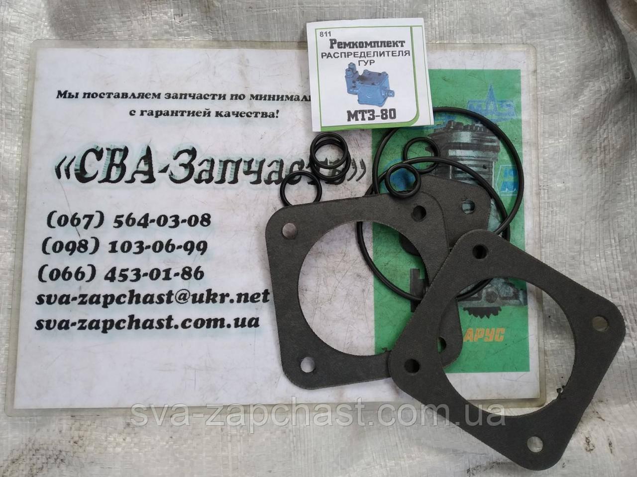 Ремкомплект распределителя ГУРа МТЗ-80 МТЗ-82 коробочка
