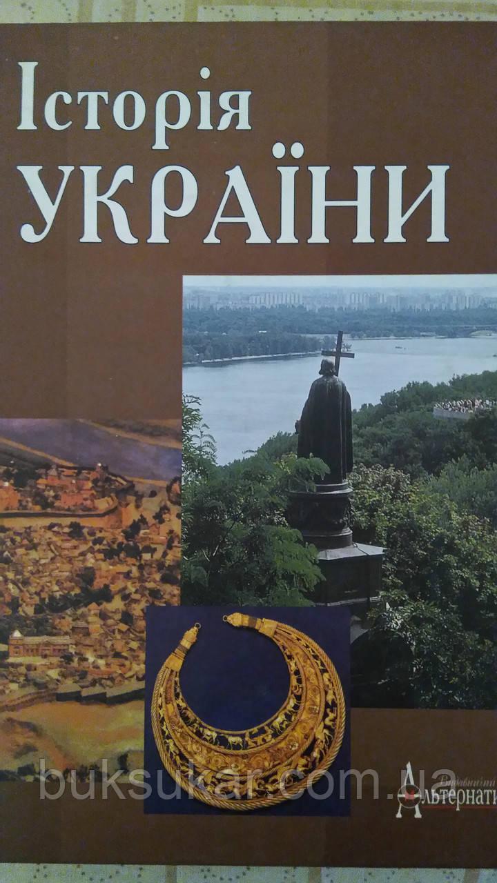 Історія України: навч. посіб  Автор  Верстюк В. Ф. б/у