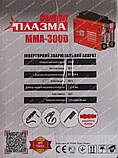 Зварювальний апарат Плазма ММА-300D (дисплей), фото 8