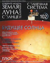 Теллурий №102