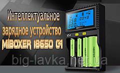 Універсальний зарядний пристрій Miboxer 18650 C4