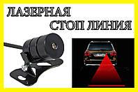 Авто лазерный ограничитель дистанции №3 металл 12-24V повторитель сигнала авто стоп линия