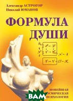 Астрогор А. Формула души. Новейшая космическая психология