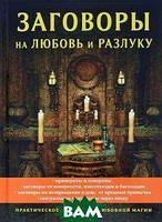 А. Морок, К. Разумовская Заговоры на любовь и разлуку